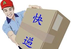 上海航空快递